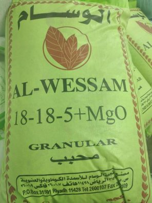 سماد الوسام NPK:18-18-5+mgo